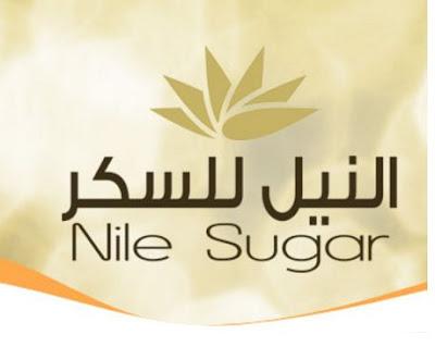 وظائف محاسبين بشركة النيل للسكر