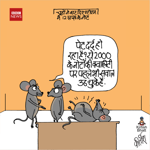 bbc cartoons, cartoonist kirtsh bhatt, indian political cartoon, cartoons on politics, daily Humor, troll cartoon, social media cartoon