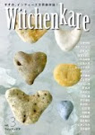 Witchenkare vol.3について