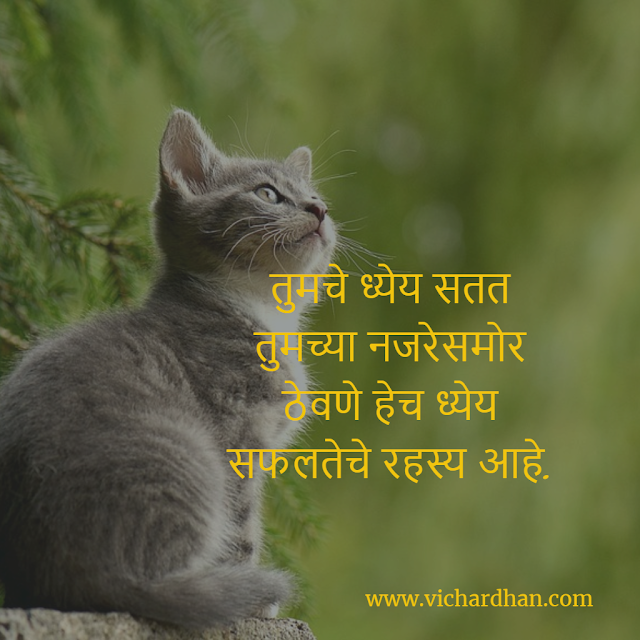 New Marathi Suvichar For Whatsapp  with Image free Download