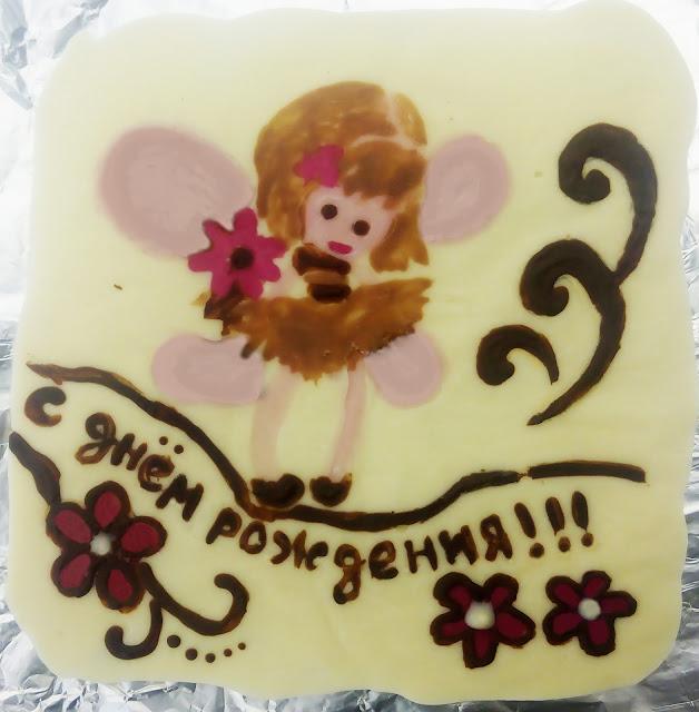 рисунок из шоколада: феечка поздравляет с днём Рождения!