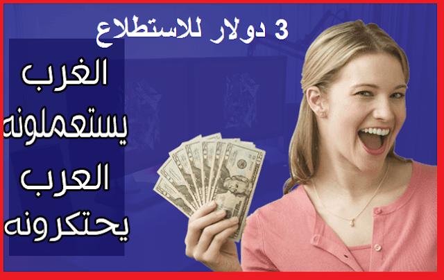 افضل موقع للربح من الاستطلاعات يعطيك 2 دولار للاستطلاع الواحد مع إثبات سحب بقيمة 30 دولار ! العرب يحتكرونه عليكم