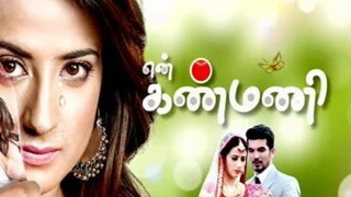 En Kanmani 28-09-2019 Polimer TV Serial