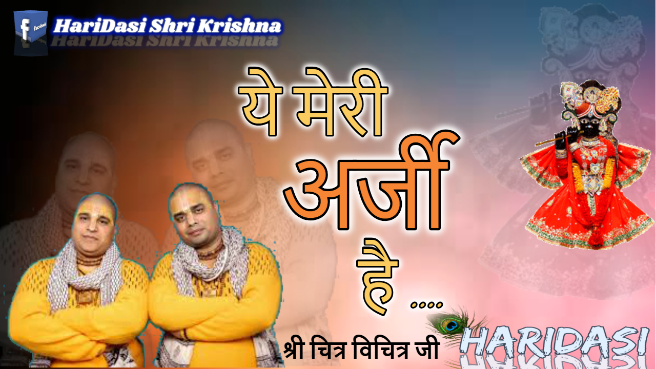 krishan ji ke bhajan audio download