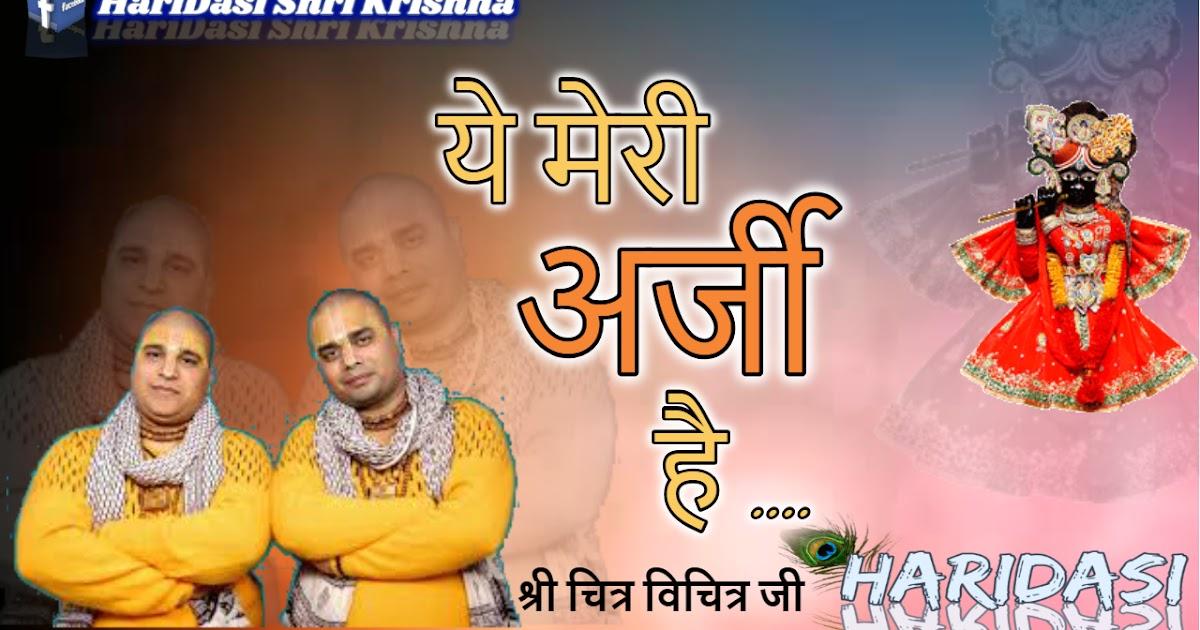 Chitra victra rang daar gayo ri mope sawariya!! Shri chitra.