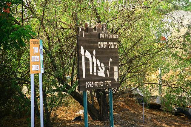 שלט כניסה ליישוב צורן, צילום אורנה לבנה
