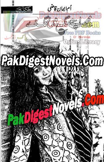 Mujhe Apnay Rang Mein By Umm E Iman Qazi Pdf Free Download
