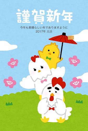 肩ぐるまをするニワトリの家族のイラスト年賀状(酉年)