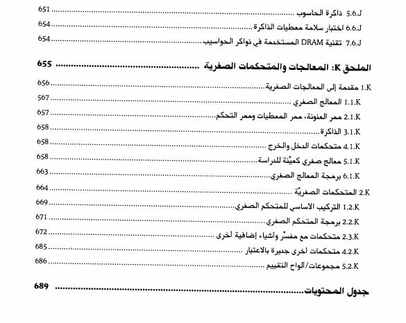 محتويات كتاب الالكترونيات العملية للمبتكرين 15
