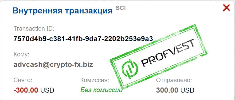 Депозит в Crypto-FX