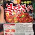 Mie Samyang Chicken Hot