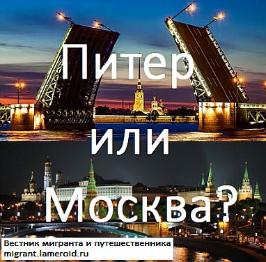 Москва или Питер?