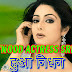 Bollywood actress  SHREE DEVI ka huya nidhan (मृत्यु )