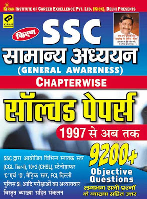 Kiran's SSC General Awareness Solved Papers from 1997 till