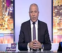 برنامج على مسئوليتى حلقة الأحد 10 سبتمبر 2017 مع أحمد موسى و اللواء. ابوبكر الجندى رئيس الجهاز المركزى للتعبئة العامة و الإحصاء