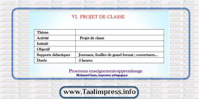 منهجية مشروع القسم للخامس والسادس ابتدائي - Méthodologie du projet de classe 5e  et 6aep