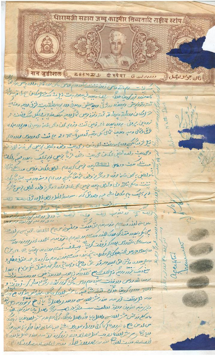 Non Judicial Stamp Paper 1953 Search Kashmir