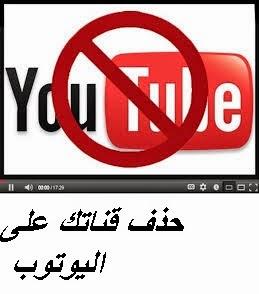 طريقة حذف قناتك على اليوتوب