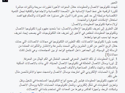 نموذج اجابة إمتحان اللغة العربية للثانوية العامة من وزارة التربية والتعليم 2018