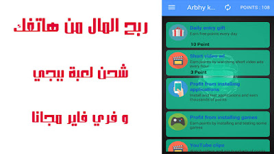 تطبيق Arbhy kash لربح المال من هاتفك و شحن لعبة ببجي و فري فاير مجانا