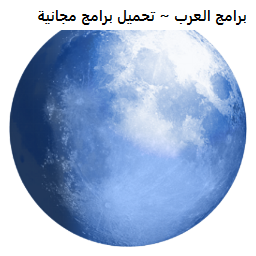تنزيل برنامج تصفح الانترنت بال مون Pale Moon
