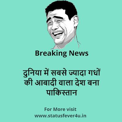 Breaking News funny status in hindi