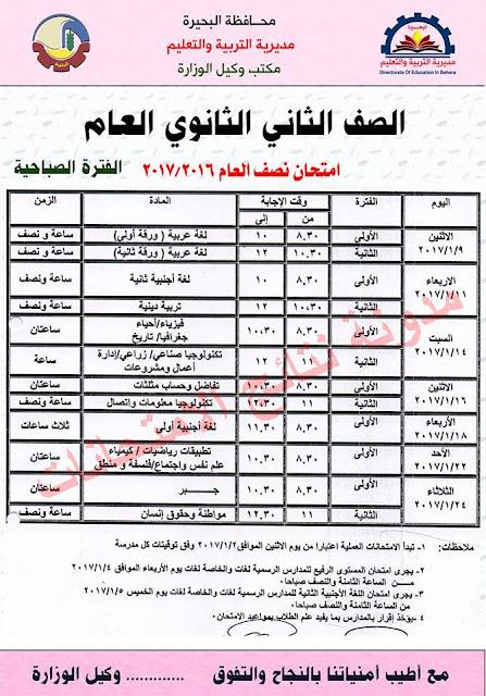 محافظة البحيره: جدول امتحانات الصف الاول والثانى الثانوى الترم الاول 2017