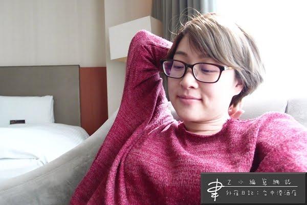 台中住宿→來去台中港酒店住一晚,商務飯店住宿心得隨筆