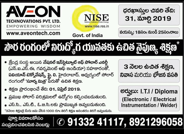 AVEON Technovations Pvt Ltd with suppopt of National Institute of Solar Energy (NISE) Govt. of India to conduct Free Skill development training programs to ITI/ Diploma Students/2019/03/aveon-technovations-pvt-ltd-nise-free-skill-development-training-program-for-ITI-diploma-students.html