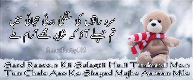 Urdu Poetry ImagesUrdu Poetry Images