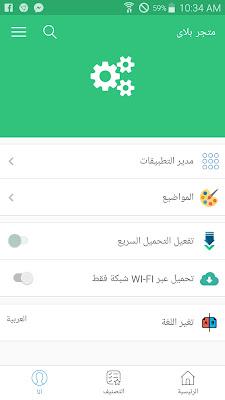 أحدث متجر عربي للاندرويد لتحميل تطبيقات والعاب الاندرويد, تم إصدار متجر بلاي 2018 في جميع دول العالم, وهو أول تطبيق عربي عالمي لتحميل التطبيقات والألعاب برابط مباشر على جميع هواتف الأندرويد من مختلف الإصدارات, صور من داخل تطبيق متجر بلاي Matjar Play,السمات العامة في متجر بلاي Matjar Play,تحميل متجر بلاي  Matjar Play.