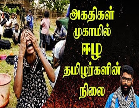 Eelam Tamil face problems in the Refugee camp