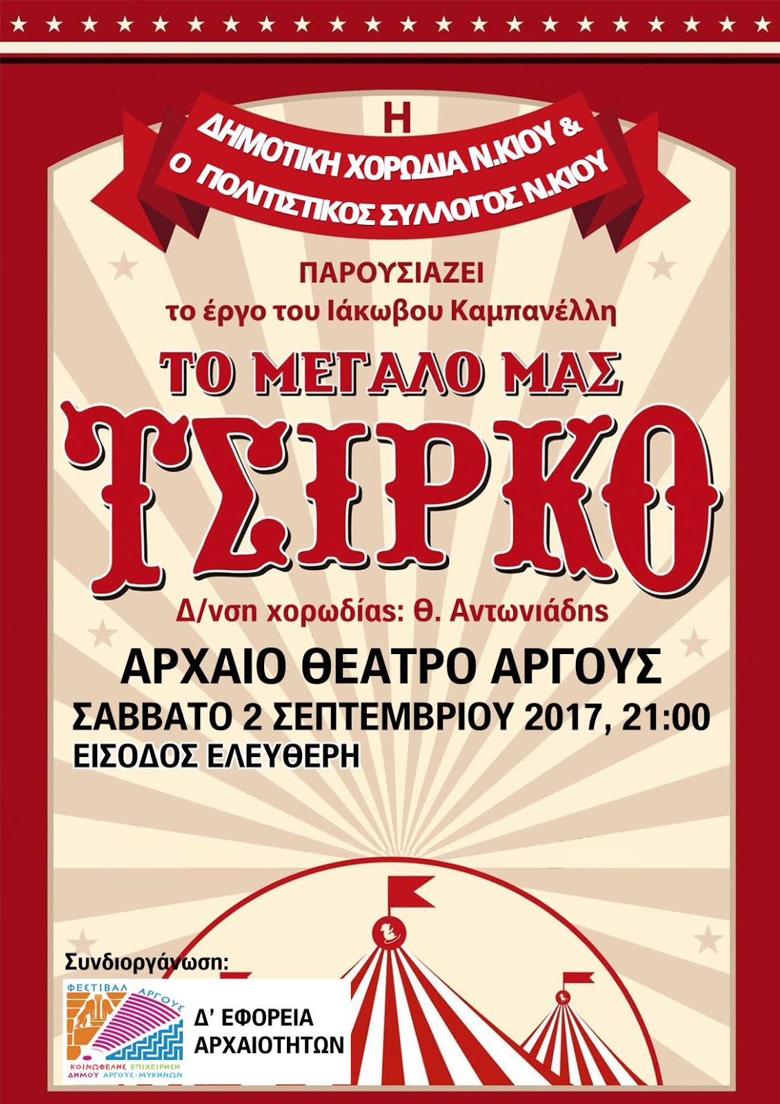 """""""Το Μεγάλο μας Τσίρκο"""" στο Αρχαίο θέατρο Άργους το Σάββατο 2 Σεπτεμβρίου"""