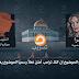 قناة مصرية تبث تسريب نيويورك تايمز الذي يكشف تعليمات المخابرات للإعلاميين بخصوص القدس, بالفيديو