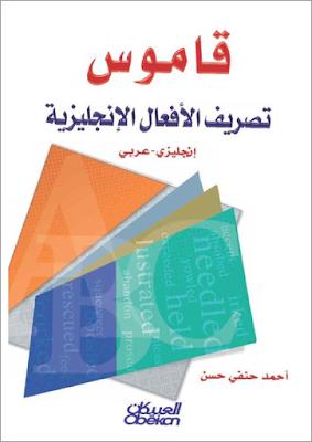 قاموس تصريف الافعال الانجليزية انجليزي- عربي
