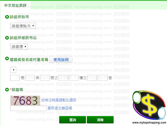 中華郵政全球資訊網提供台灣地址英譯