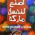 تحميل كتاب اصنع لنفسك ماركة pdf كريم الشاذلي