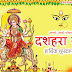Vijayadashami 2017 Quotes wishes greetings in hindi