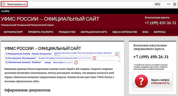 Сайт УФМС России. Ну как бы миграционной службы