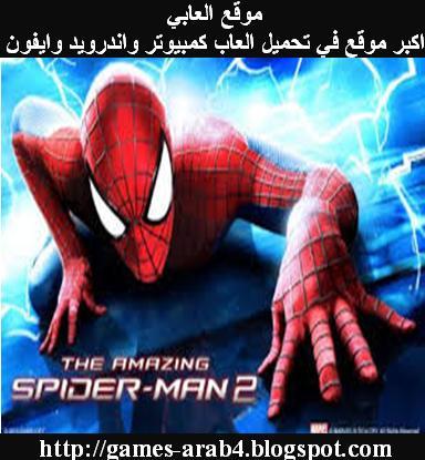 تحميل لعبة سبايدر مان Download spiderman للكمبيوتر والاندرويد والايفون ونوكيا مجانا برابط مباشر سريع