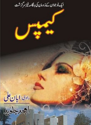 Campus Urdu Romantic Novel By By Amjad Javed PDF Free Download