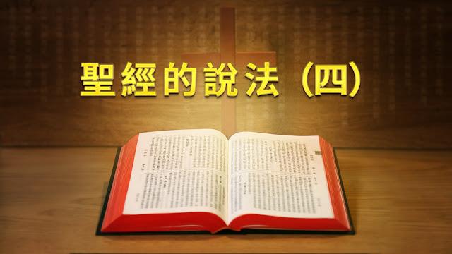 東方閃電-全能神教會-全能神話語圖片