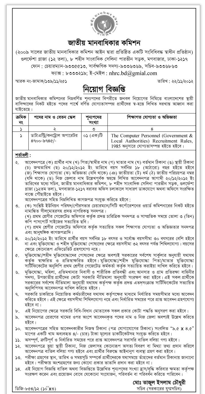 alljosbd,bdjobs,all newspaper jobs, bdjobs paper