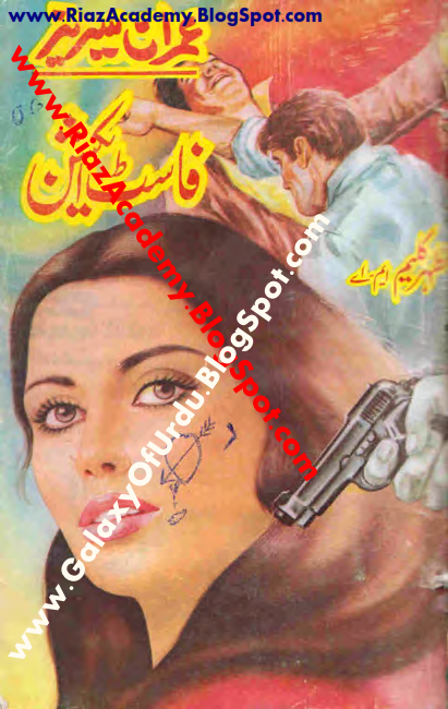 Fast Action  فاسٹ ایکشن  by Mazhar Kaleem