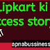 kaise hui flipkart ki shuruaat ? success story of flipkart