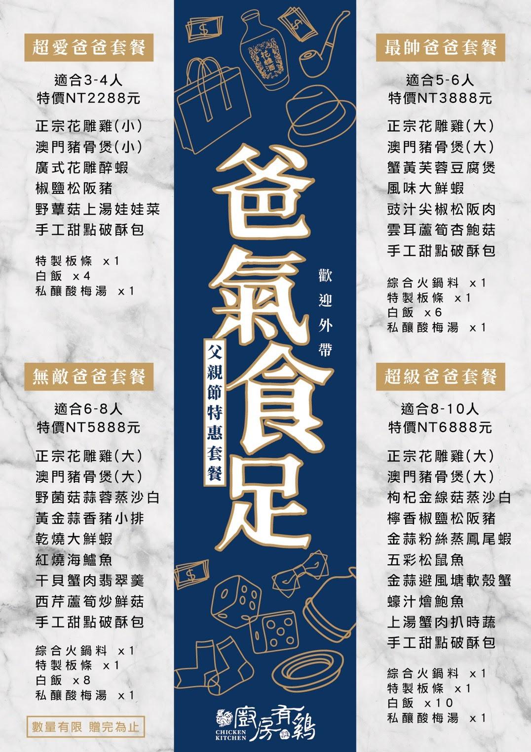 台南東區美食【廚房有雞花雕雞】爸氣食足活動介紹