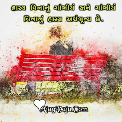 Gujarati suvichar shayaris images