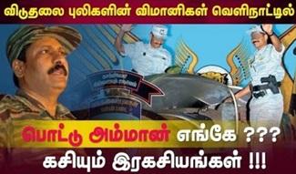 Viduthalai Pulikalin Vimaanikal Velinaadil | IBC Tamil Tv