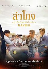 Master (2017) ล่าโกง อย่ายิงมันแค่โป้งเดียว