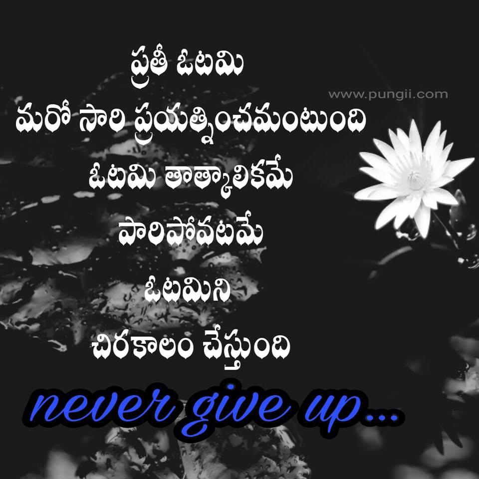 Inspirational Telugu Quotes Images Download